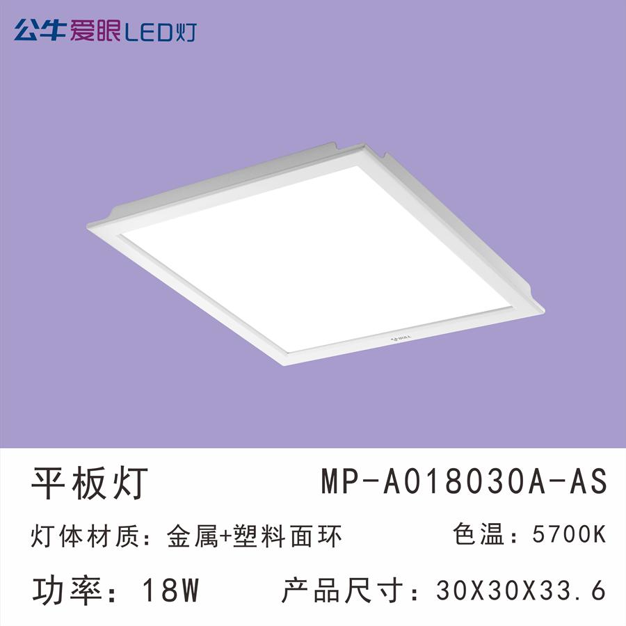 MP-A018030A-AS皓铂平板灯30×30
