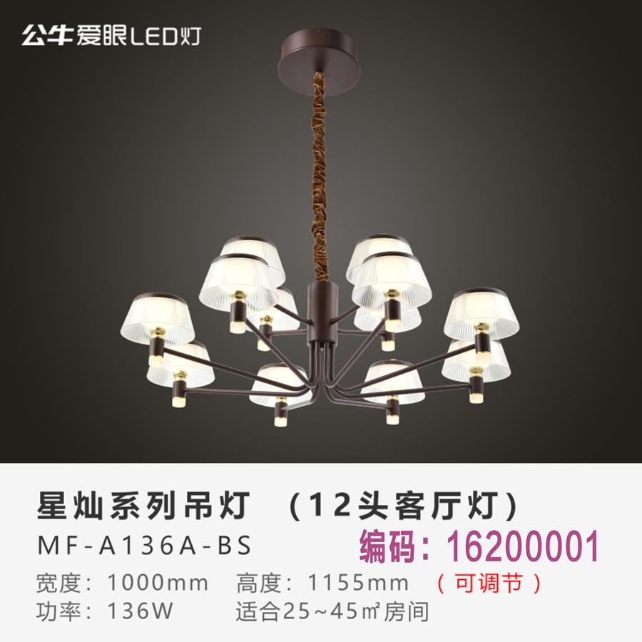 吊灯新中式大气家用客厅灯具简约轻奢中国风2020年新款星灿136W