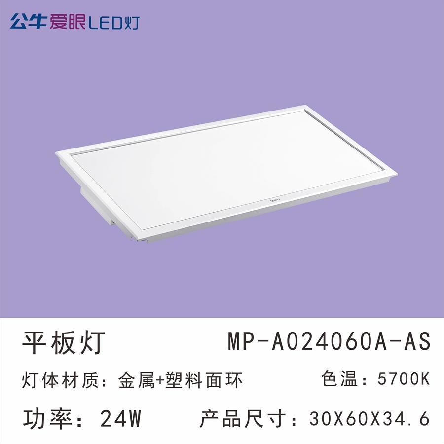 MP-A024060A-AS皓铂平板灯30×60