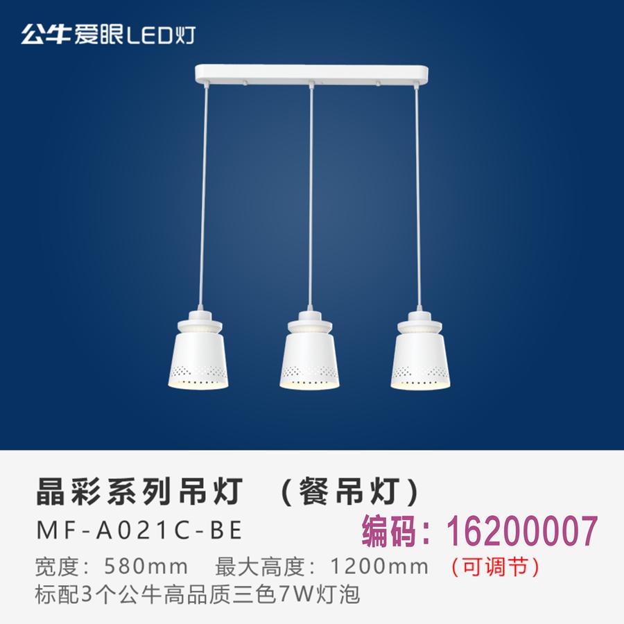 北欧LED吊灯客厅灯具简约现代创意美式餐厅卧室欧式家用晶彩21W
