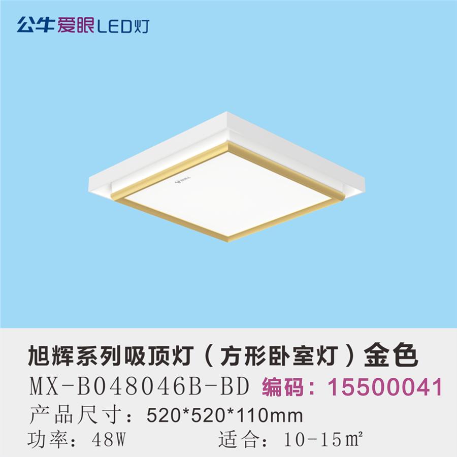 旭辉LED现代简约卧室灯48W三色变光/金色