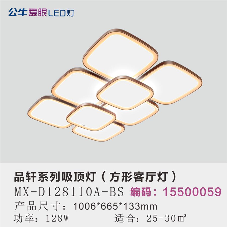 品轩LED现代简约/新中式客厅灯128W三色变光