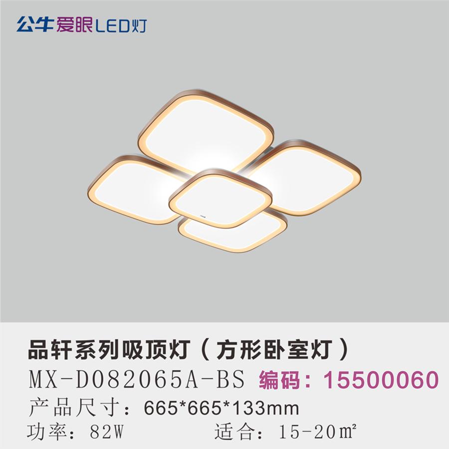 品轩LED现代简约/新中式卧室灯82W三色变光