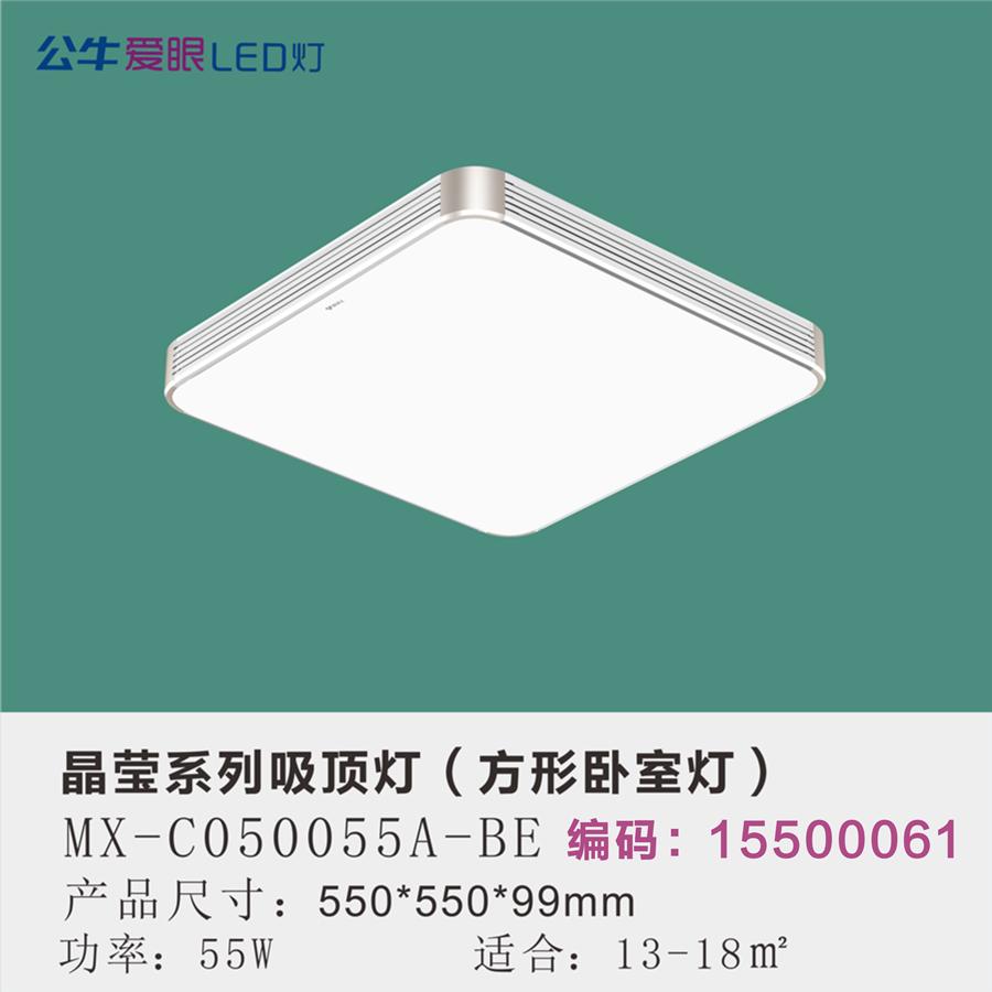 晶莹LED现代简约卧室灯55W三色变光