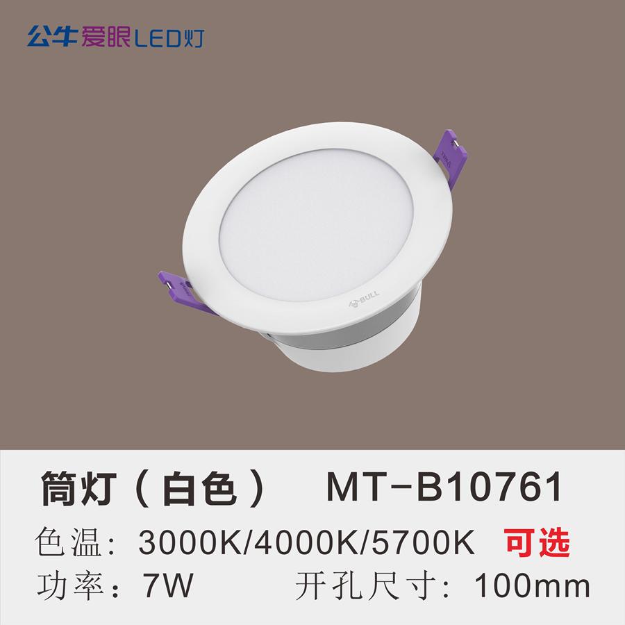 LED筒灯7W【白色面环】