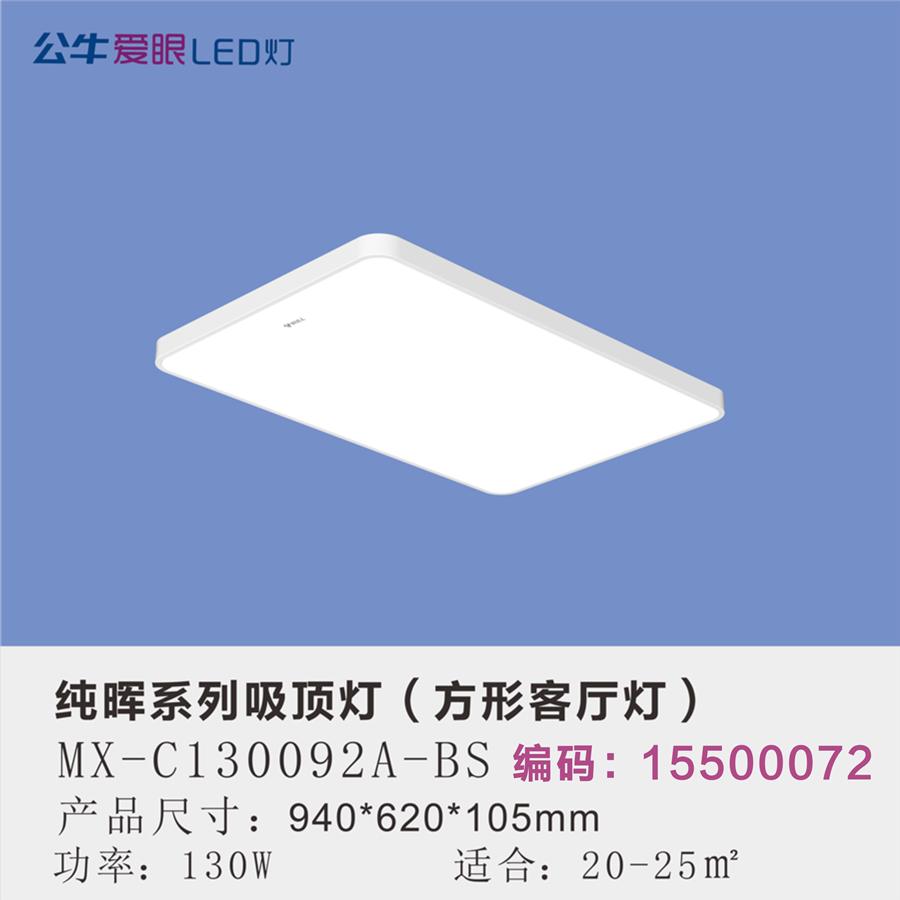 纯晖LED现代简约客厅灯130W三色变光