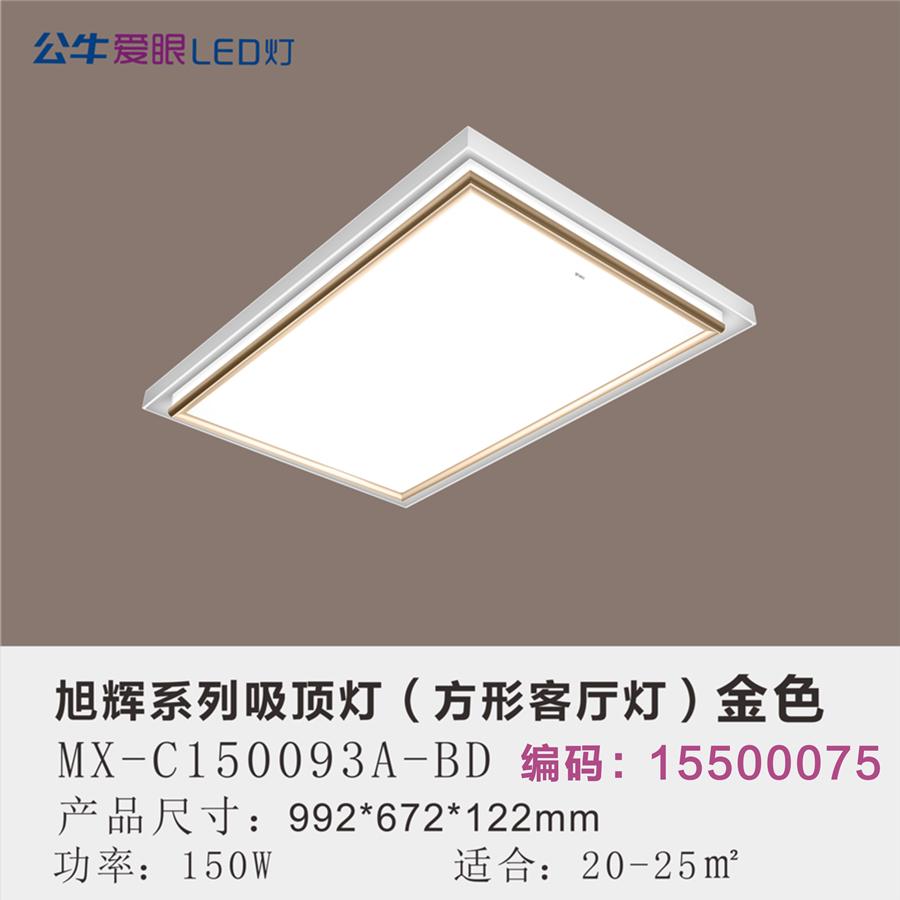 旭辉LED现代简约客厅灯150W三色变光/金色