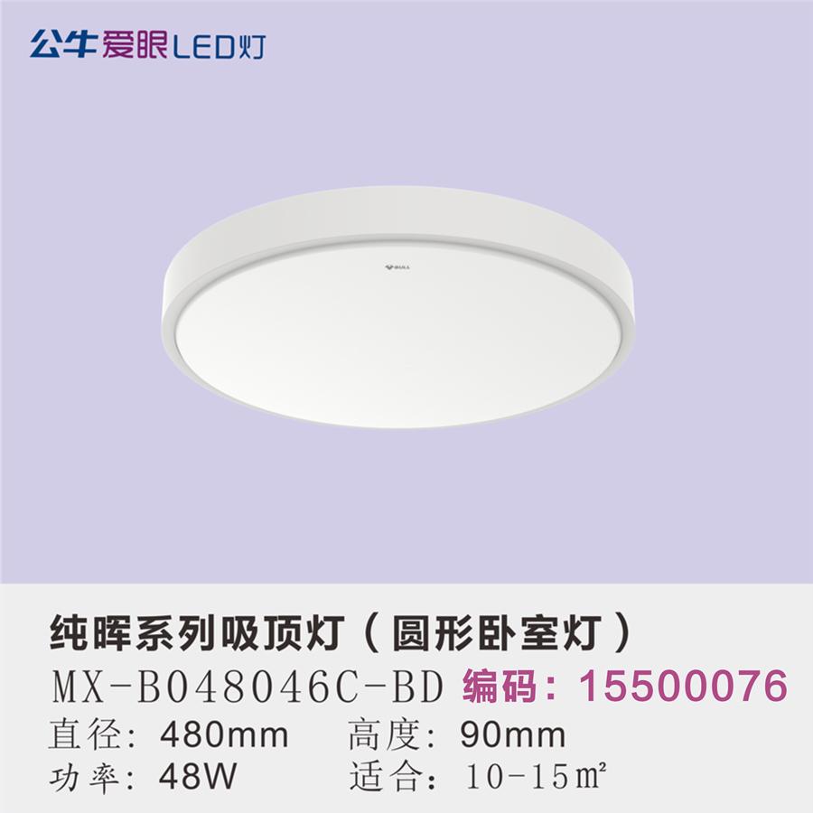 纯晖LED现代简约卧室灯48W三色变光