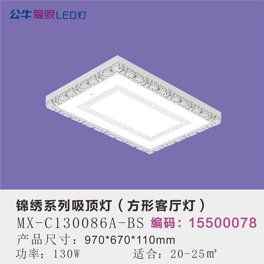 锦绣LED现代简约客厅灯130W三色变光