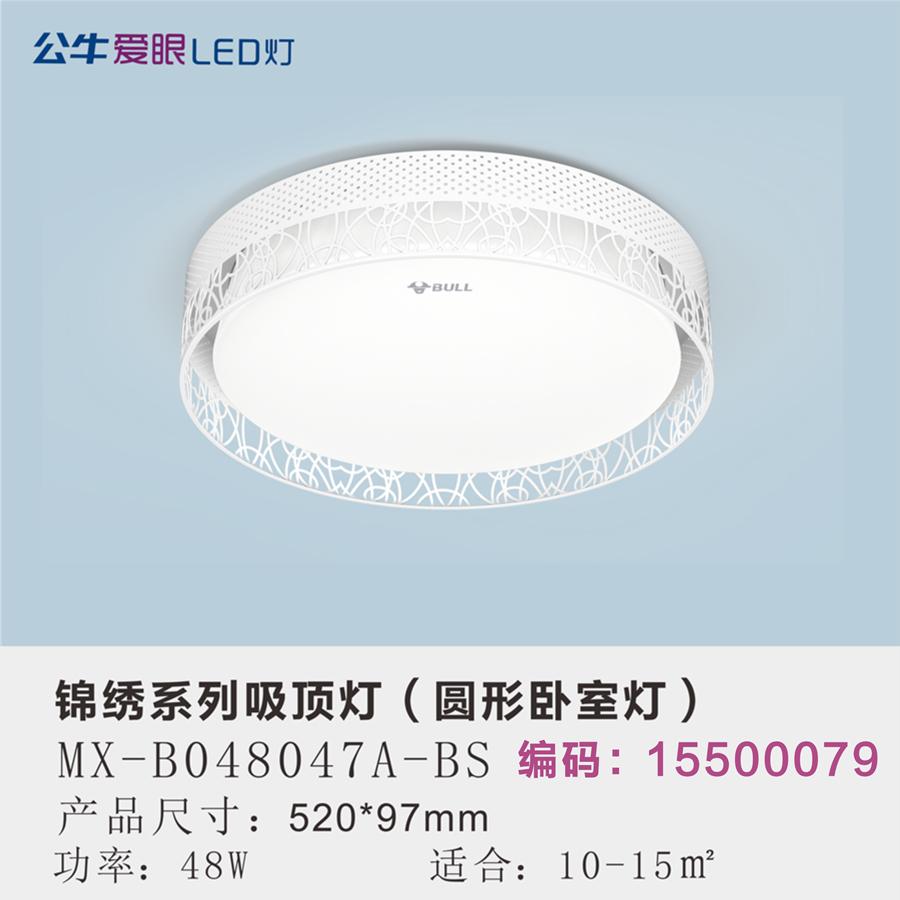 锦绣LED现代简约卧室灯48W三色变光