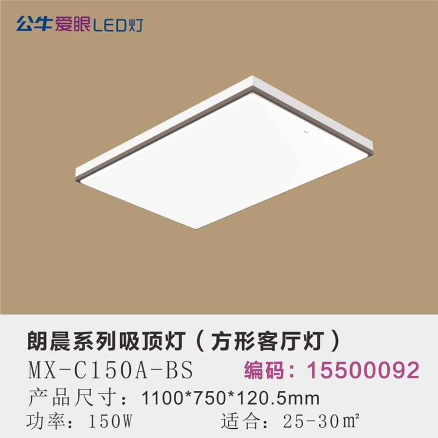朗晨LED现代简约/新中式客厅灯150W三色变光
