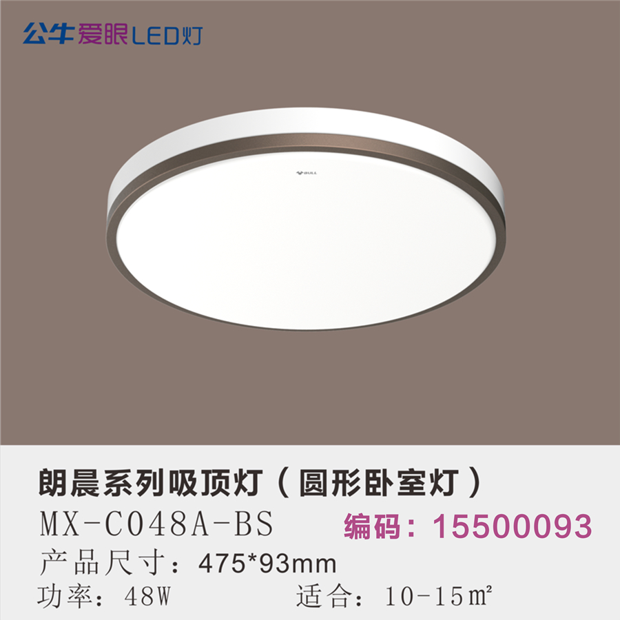 朗晨LED现代简约/新中式卧室灯48W三色变光