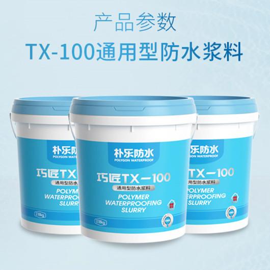 朴乐防水 巧匠TX-100通用型防水涂料 18KG天蓝色