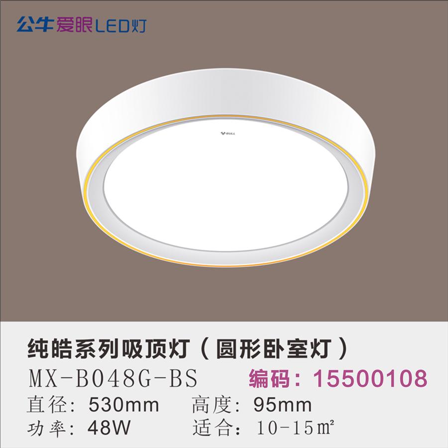纯皓LED现代简约卧室灯48W三色变光