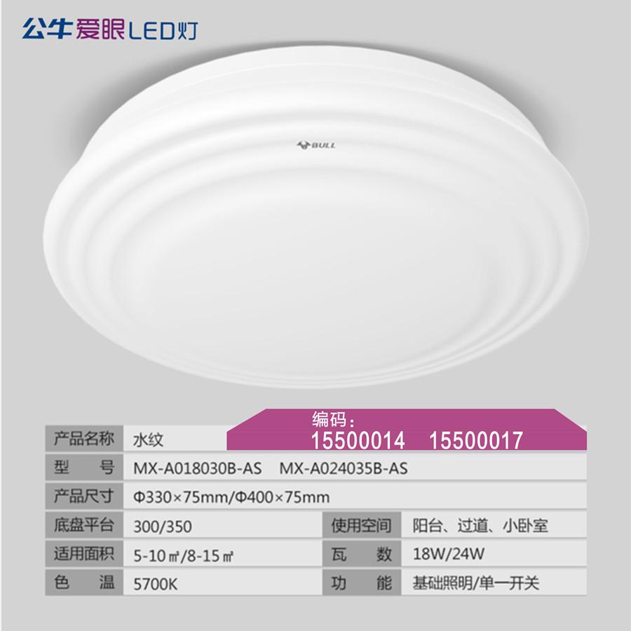 LED圆形吸顶灯适用于卧室/阳台/过道/小客厅【水纹】