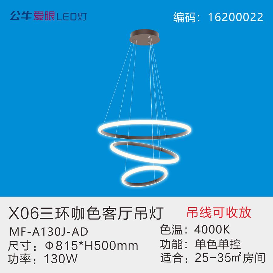 X06三环客厅吊灯
