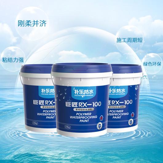 朴乐防水 巨匠RX-100柔韧性防水涂料 18KG深蓝色