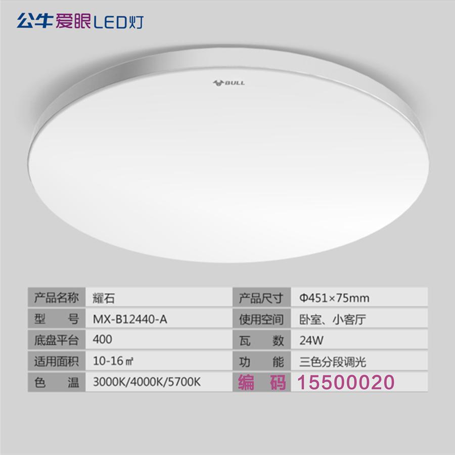 LED圆形吸顶灯适用于卧室/阳台/过道/小客厅【耀石】