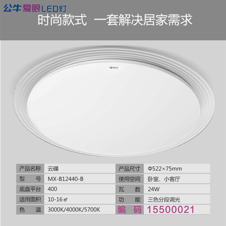 LED圆形吸顶灯适用于卧室/阳台/过道/小客厅【云碟】
