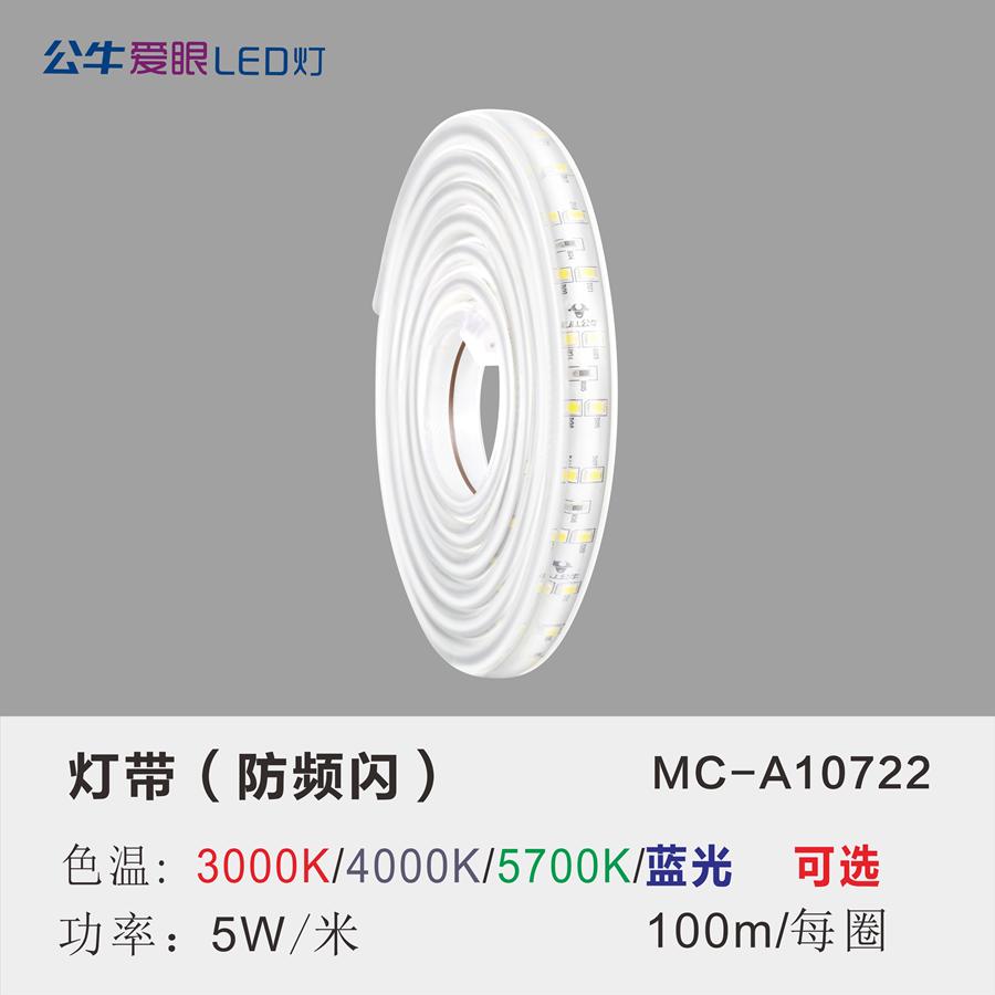 LED防频闪灯带5W/每米