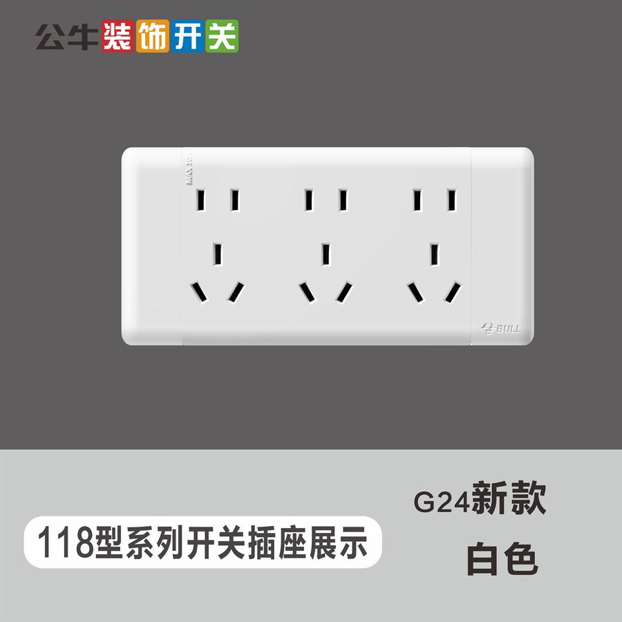 118型墙壁开关插座G24新款白色
