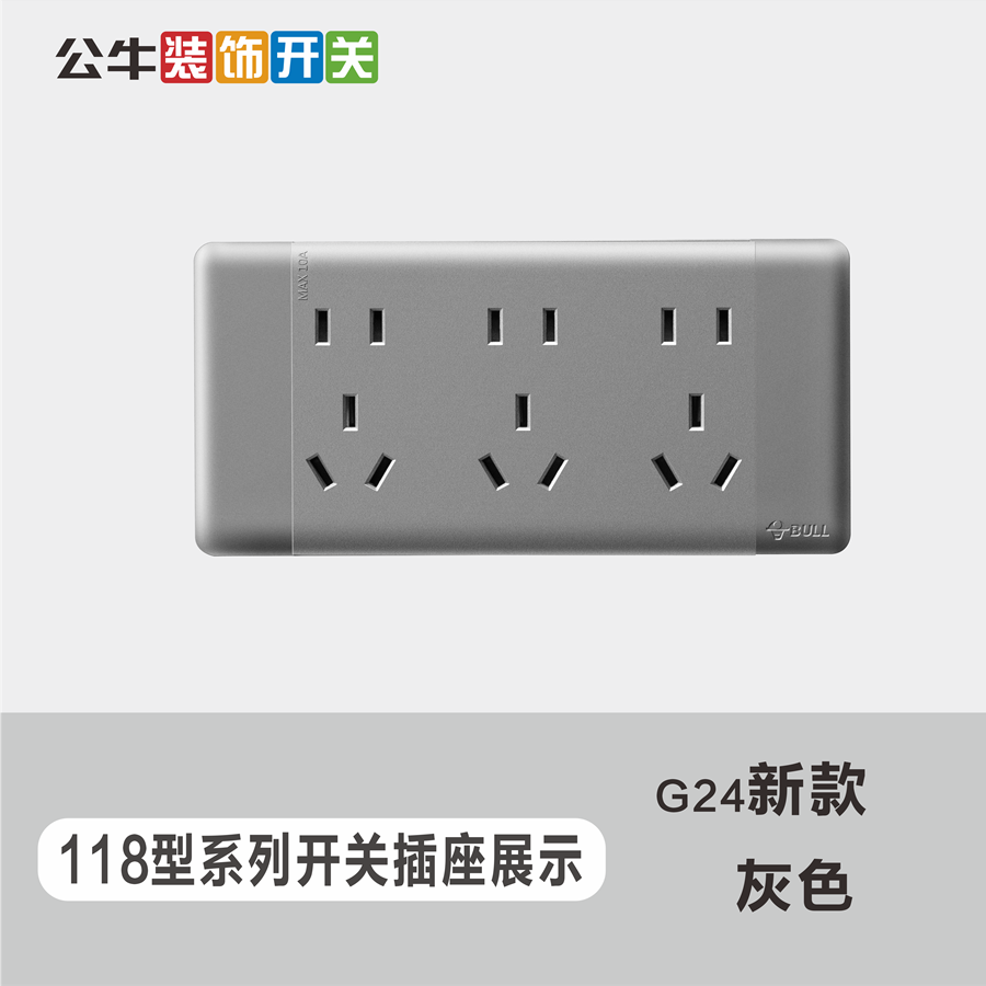 118型墙壁开关插座G24新款灰色