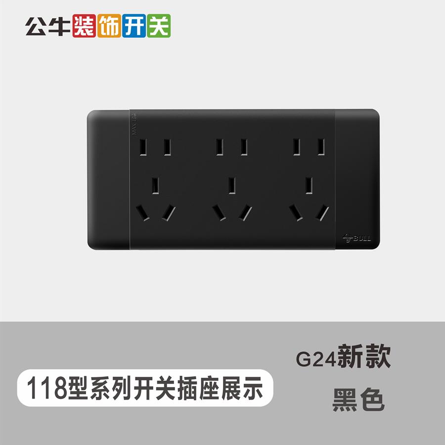 118型墙壁开关插座G24新款黑色