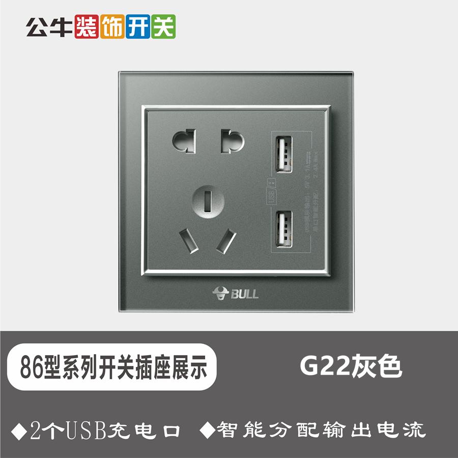 86型墙壁开关插座G22灰色