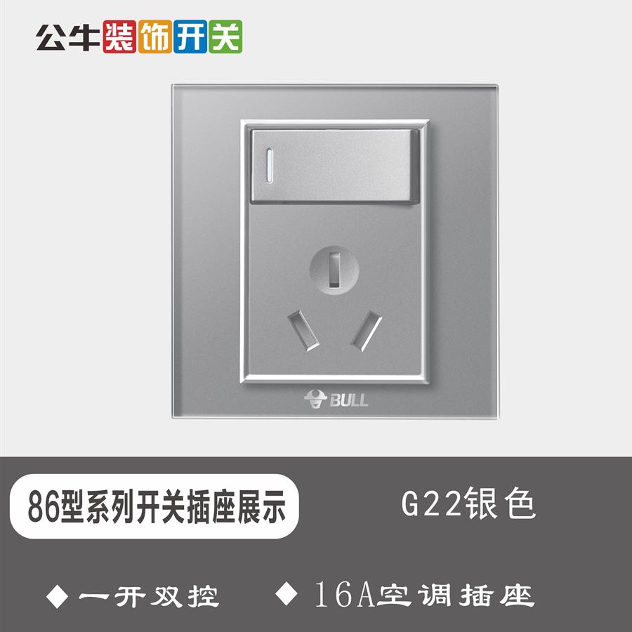 86型墙壁开关插座G22银色